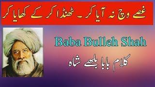 Baba Bulleh Shah|Gussy Vich na Aya kar| Punjabi Poetry