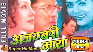 Nepali Full Movie Ajambari Maya | Niruta Sing | Uttam Pradhan | AB Pictures Farm | B.G Dali