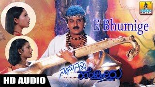 E Bhumige - Naanu Nanna Hendtheeru