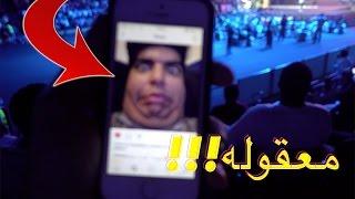 اش لبست في أكبر تجمع يوتيوبي في الشرق الاوسط!!؟