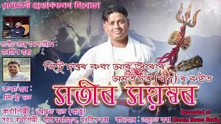 Xotir Xoyombor   Amrit Dutta (Babu)   Siva Rati Special Tokari Geet 2019