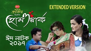 Eid Special Drama | Homework | Mou | Allen Shubhro | Nadia | Dipa | Eid Ul Adha Bangla Natok 2017