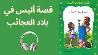 قصة أليس فى بلاد العجائب I المكتبة الخضراء