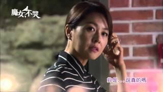 東森戲劇40頻道【魔女,不哭】EP20: 秀妍與美瓷鬥到最後, 卻決定跟南奎離婚?!!