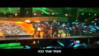 Farruko Ft. Sean Paul & Wisin - Passion Whine (Remix) (HebSub) מתורגם