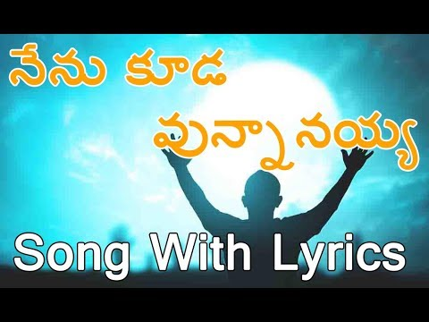 Xxx Mp4 Nenu Kuda Vunnanayya Telugu Christian Song With Lyrics Adam Benny Jesus Videos Telugu 3gp Sex