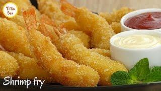 Japanese Fried Shrimp/ Prawns fry | Crispy Chingri/Ebi fry/ tempura for kids Tiffin box, চিংড়ি ফ্রাই