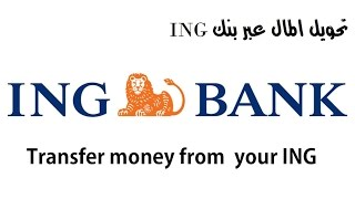 send money with ING(تحويل المال عن طريق بنكING)