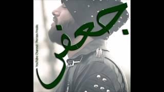 Amir Tataloo - To Too Dide Man Nisti (Ft Jafar)   امیر تتلو جعفر تو تو دید من نیستی