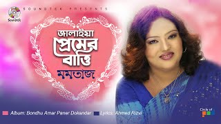 Momtaz - Premer Batti | Bondhu Amar Paner Dokandar | Soundtek