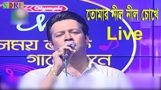 Tomar Nil Nil Chokhe (তোমার নীল নীল চোখে) Live Performance By S D Rubel