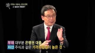 [ 김광두의 돋보기] 부채로 지탱되는 한국경제, 그 실상과 전망은?