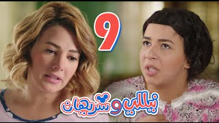 مسلسل نيللي وشريهان - الحلقه التاسعه | Nelly & Sherihan - Episode 9