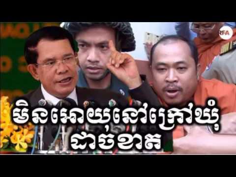 Xxx Mp4 Khmer Hot News RFA Radio Free Asia Khmer Morning Monday 06 26 2017 3gp Sex