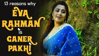 13 REASONS WHY EVA RAHMAN IS GANER PAKHI
