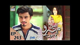 Mein Mehru Hoon Ep 243 uploaded on 24-08-2017 3085 views