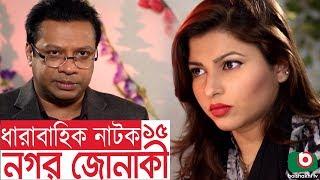Bangla funny Natok | Nagar Jonaki | EP - 15 | Raisul Islam Asad, Intekhab Dinar, Jenny