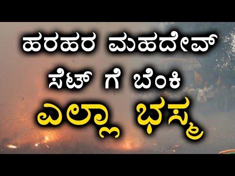 Xxx Mp4 Hara Hara Mahadev A Fire Broke Out On The Sets In Kannada Serials Filmibeat Kannada 3gp Sex