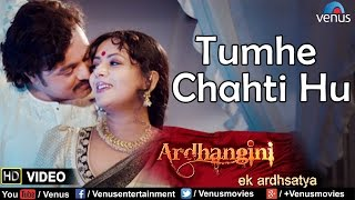 Tumhe Chahti Hu Full Video Song | Ardhangini - Ek Ardhsatya | Kavita Krishnamurti & Shaon Basu