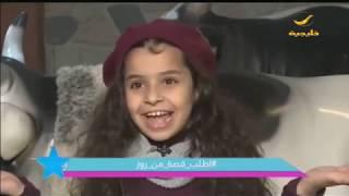 حكايا صغار ستار .. مع روز الحربي وقصة هايدي