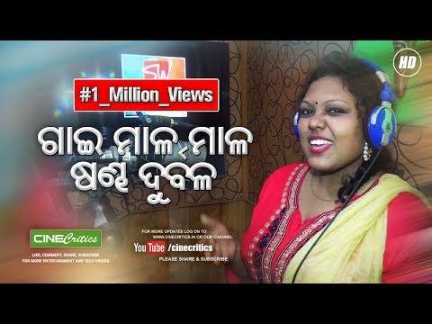 Xxx Mp4 Gai Mala Mala Sandha Durbala Studio Version Itishree Mitu Manas Kumar Music CineCritics 3gp Sex