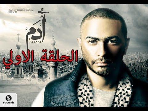1st episode Adam series مسلسل ادم الحلقه الاولي