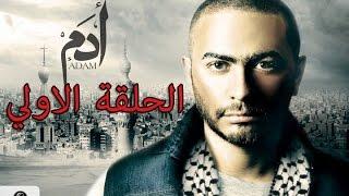 1st episode - Adam series /مسلسل ادم  - الحلقه الاولي