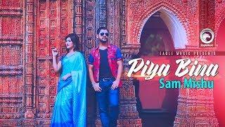 Piya Bina | Sam Mishu | Bangla Music Video 2017
