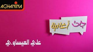 برنامج شات أغانينا - علي العيساوي