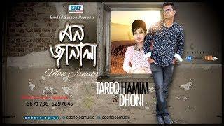 Mon Janala | Tareq Hamim | Dhoni | Anik Sahan | Lyrical Video | Bangla New Song | 2017