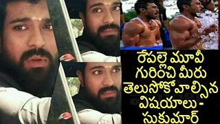 Ramcharan Repalle Movie Interesting Facts Revealed By Sukumar | #Rc11 | Samantha | Mega Power Star