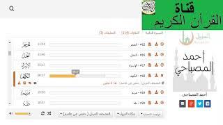 سورة الكهف بصوت احمد المصباحي