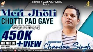JHOLI CHOTI PAR GAI   NEW WORSHIP PUNAJBHINDI CHRISTIAN 2013 BEST  PRAYER SONG