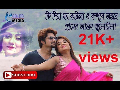 Ki Diya Mon Karila O bondhure কি দিয়া মন কারিলা ও বন্ধুরে Tanin Subha Full HD