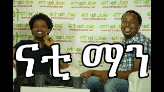 [Archive] Ethiopia: EthioTube Presents Ethiopian Singer Nhatty Man | August 2012