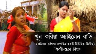 Bangla lokogeeti | Khun koriya ailen | Bangla Hot dance song | Bangla Flok | খুন করিয়া আইলেন বাড়ি