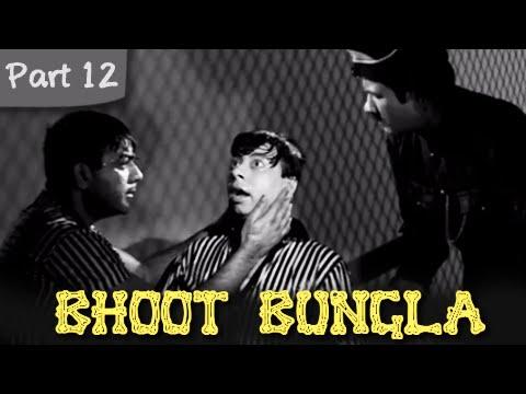 Bhoot Bungla - Part 12/14 - Classic Super Hit Hindi Movie - Mehmood, Tanuja, Nazir Hussain