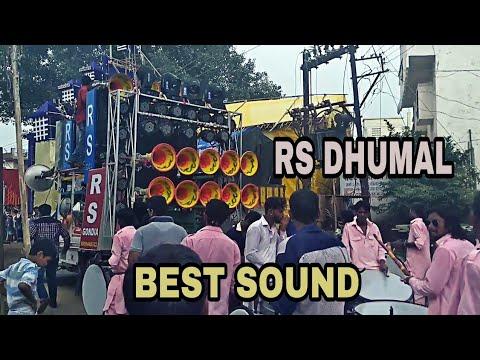 RS DHUMAL GONDIA BEST SOUND QUALITY