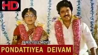 Pondattiyae Deivam - Tamil Full Movie | S.ve Sekar | VK Ramasamy | Tamil Superhit Comedy Movie