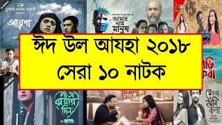 Eid natok 2018 list ! Best comedy/ romantic natok trailer ! top ten eid natok 2018 mosharraf karim