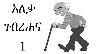 Learn Amharic  - Aleka Gebrehana part 1