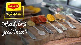Discover the countless benefits of spices. MAGGI Diaries عالم البهارات. عالم من الفوائد الصحية