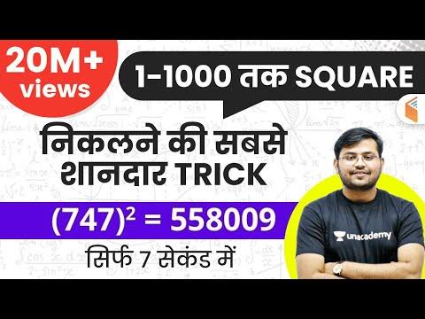 Xxx Mp4 1 1000 तक SQUARE निकालें सिर्फ 7 सेकंड में Best Square Trick In Hindi 3gp Sex