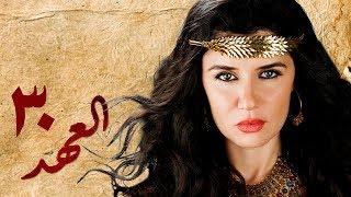 مسلسل العهد (الكلام المباح) - الحلقة الأخيرة (30) - El Ahd