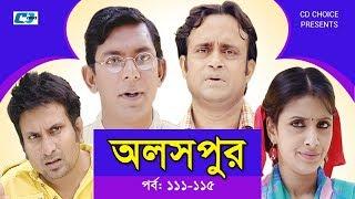 Aloshpur | Episode 111-115 | Chanchal Chowdhury | Bidya Sinha Mim | A Kha Ma Hasan