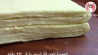 العجين المورق السحري بطريقة سهلة وسريعة التحضير العجينة المورقة مع رباح محمد ( الحلقة 320 )