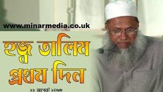 Hajj Talim   হজ্ব তালিম   Shaykh Abdul Qayum   Day 01
