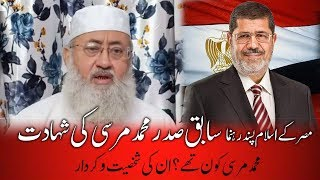 Death of Mohammed Morsi - Morsi Was Killed - Maulana Salman Husaini Nadwi - محمد مرسی کی شہادت