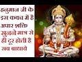 श्री हनुमान मंगल कवच पाठ, Shree Hanuman Mangal Kavach by Pandit Pradeep Pandey