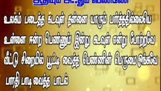 bharathitv womens day kavithai